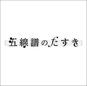 gosenfunotasuki