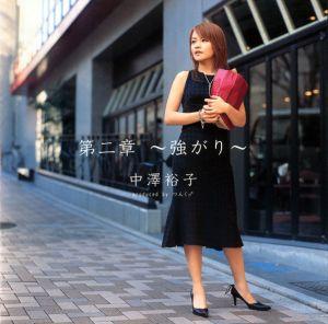 Dai Nishou ~Tsuyogari~ 7